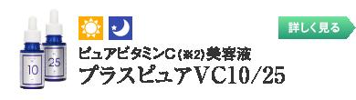 プラスピュアVC10/25