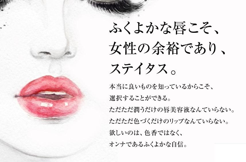 ふくよかな唇こそ、女性の余裕であり、ステイタス
