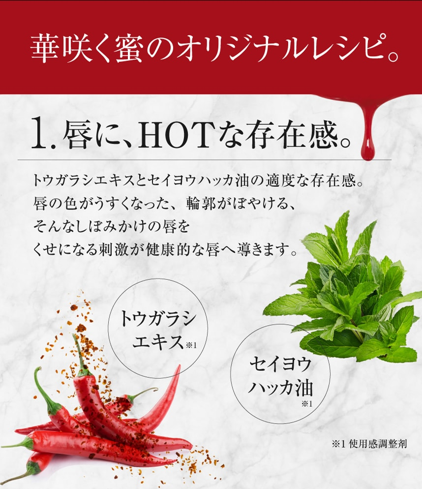 華咲く蜜のオリジナルレシピ。唇にHOTな存在感