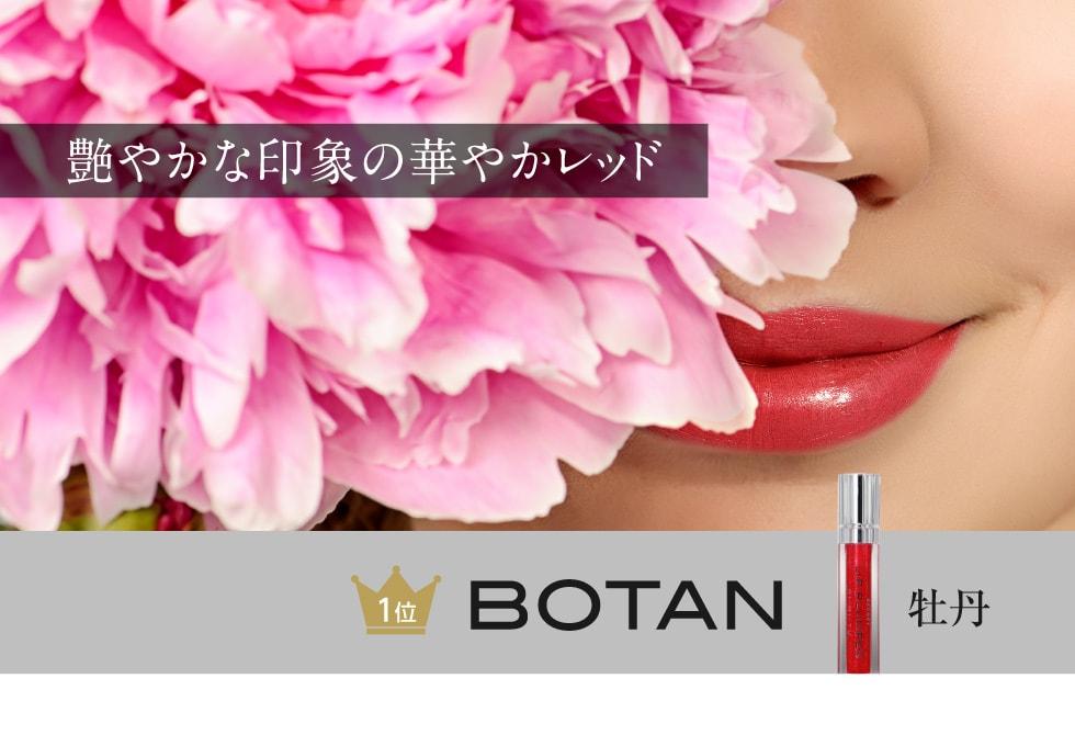 艶やかな印象の華やかレッド BOTAN 牡丹