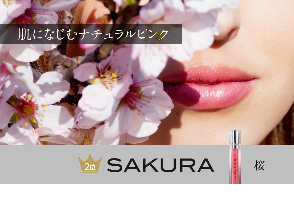 肌になじむナチュラルピンク SAKURA 桜