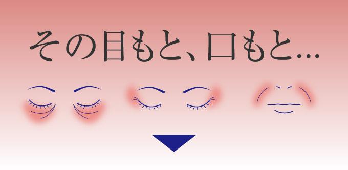 目もと、口もとのうっすらと線が気になる方へ