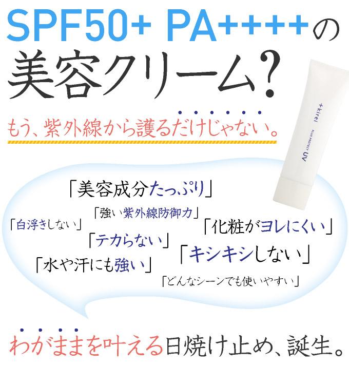 SPF50+PA++++の美容クリーム?
