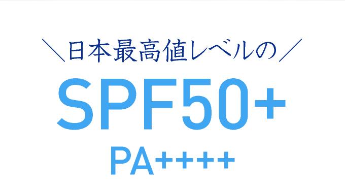 日本最高値レベルのSPF50+PA++++