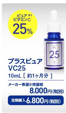 日本最高レベルVC25