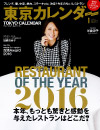 17年1月東京カレンダー